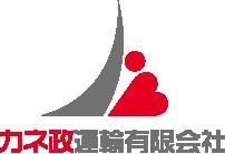 カネ政運輸有限会社|リクルート専用サイト